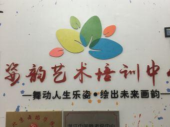 姿韵艺术培训中心