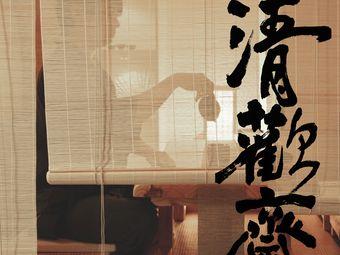 清欢斋·茶艺培训
