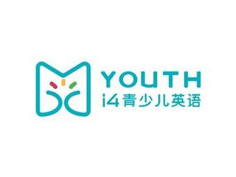 i4青少儿英语(温江校区)