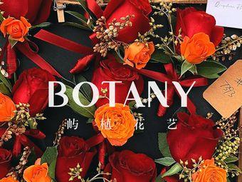 Botany屿植花艺