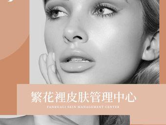 繁花裡国际皮肤管理 连锁