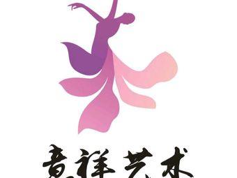意祥文化艺术中心