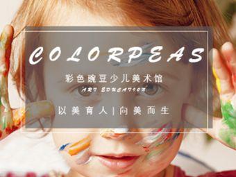 彩色豌豆少儿美术馆(禹州校区)