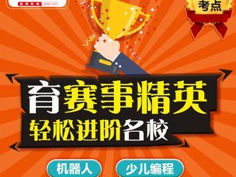 乐博乐博STEAM少儿编程(珠江新城校区)