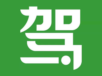 新桥驾校(经开区分校)