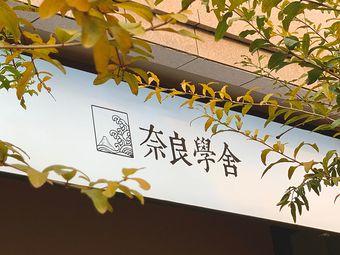 奈良学舍日语私塾