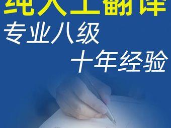 上海屏翊翻译公司