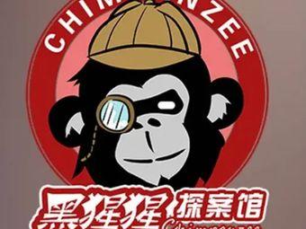 黑猩猩探案馆(世茂店)