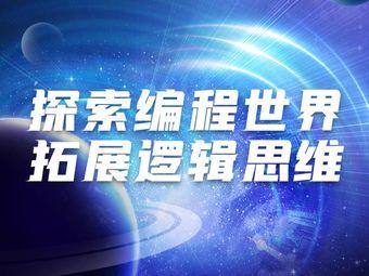 小码王少儿编程·机器人电脑编程(文化广场校区)