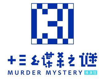 十三幺谋杀之谜推演馆