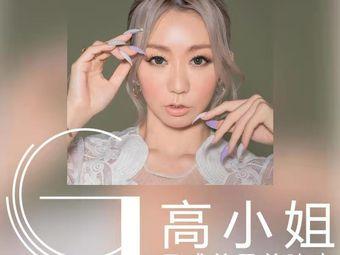 高小姐日式美甲美睫店(之心城店)