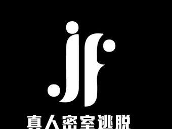 JF真人密室逃脱(亲子广场店)