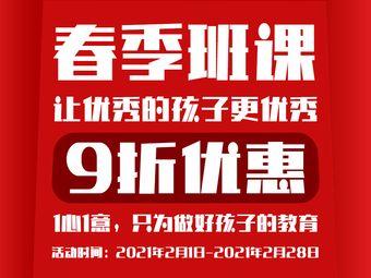 天愛培訓學校中小學全科教育(五大道校區)