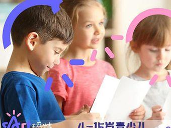 瑷特语言表演艺术教育