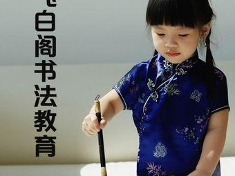 飞白阁书法教育(富豪山庄校区)