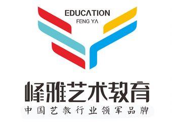 峰雅艺术教育