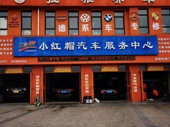小红帽汽车服务中心(广饶总店)