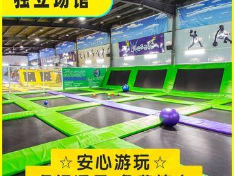 跃动蹦床公园SKYTIME TRAMPOLINE PARK(南山科技园店)