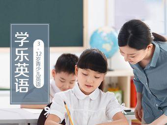学乐英语(京华城店)
