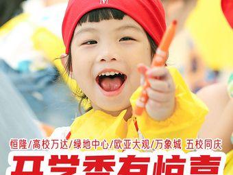 杨梅红国际私立美校(高新万达校区)