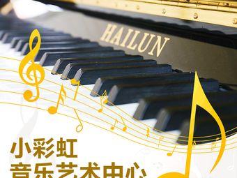 上海小彩虹音樂藝術中心