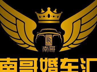 合肥南哥高端婚车(蜀山区店)