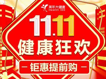 美年大健康体检中心(江南店)