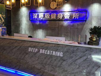深呼吸健身会所