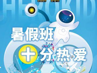 雄孩子机器人乐高少儿编程STEM教育(九洲新世界校区)