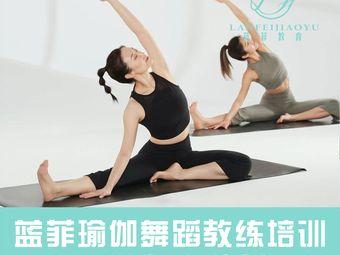 藍菲舞蹈瑜伽教練培訓學校(總校區)