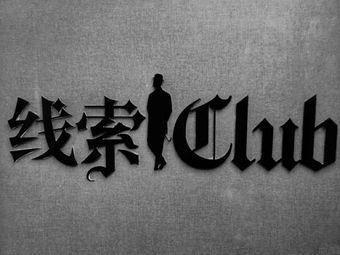 线索CLUB实景沉浸推理馆