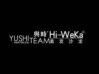 與時·Hi-WeKa美发沙龙(万德广场店)