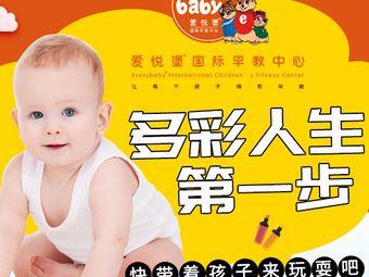 爱悦堡国际早教中心(谈固店)