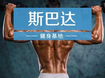斯巴达健身工作室