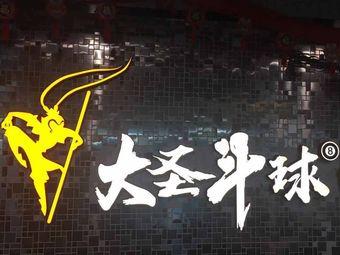 大圣斗球台球俱乐部