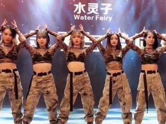 水灵子舞蹈(红花岗校区)