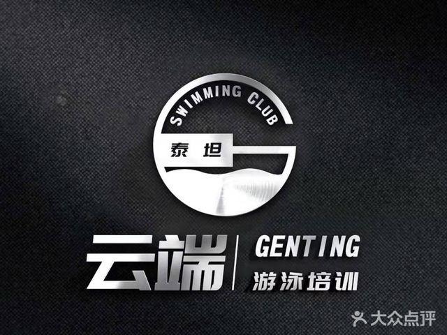 云端GenTing游泳培訓(漢街萬達店)