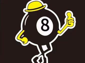 8号台球俱乐部