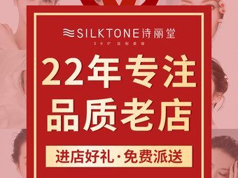 SILKTONE诗丽堂(锦华店)
