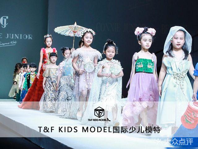 T&F KIDS MODEL国际少儿模特机构