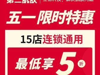 TOSKIN第二肌肤(星沙吾悦广场店)