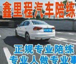 鑫里程汽车陪练中心