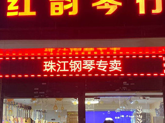 红韵琴行艺术培训中心(象湖店)
