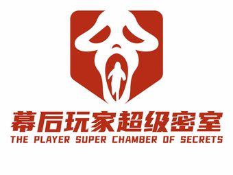 幕后玩家·超级密室(红旗街店)