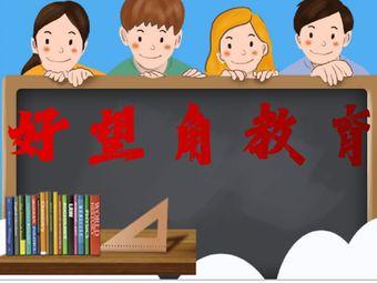 好望角教育培训中心