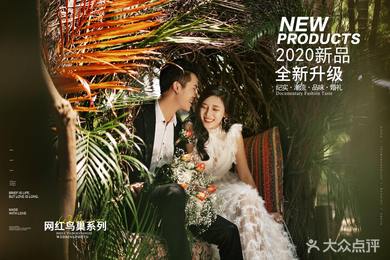 伯爵天长地久婚纱摄影有限公司的图片