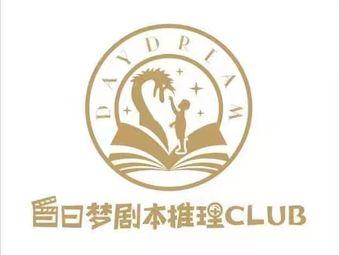 白日梦剧本推理club