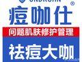痘咖仕·专业祛痘国际连锁(延边大学店)