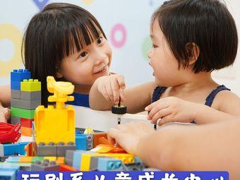 玩剧系儿童成长中心