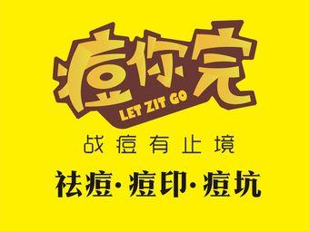痘你完專業祛痘旗艦店(西關店)